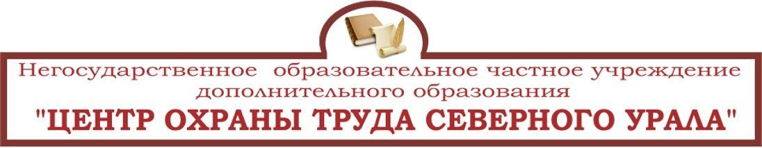 Центр охраны труда Северного Урала